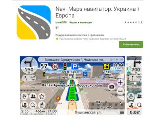 Выпущен совместный продукт Navi-Maps навигатор: Украина + Европа (OSM)