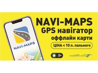 Вышла версия 11.1.174 программы Нави-Мапс GPS навигатор