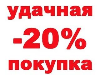"""Внимание! Скидка 20% = """"Черная пятница"""""""